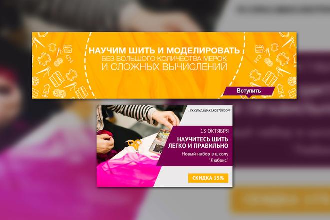Профессиональное оформление вашей группы ВК. Дизайн групп Вконтакте 86 - kwork.ru
