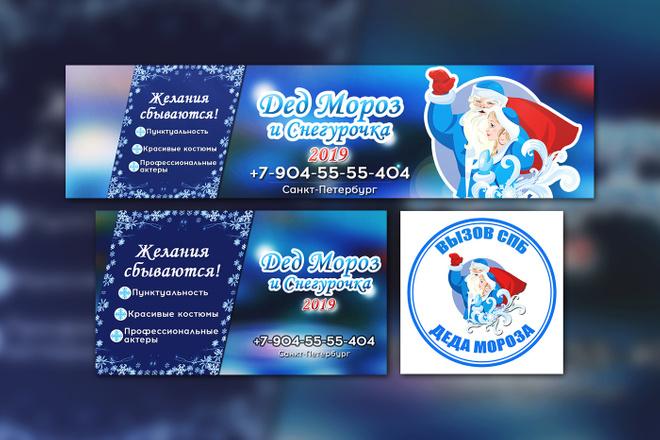 Профессиональное оформление вашей группы ВК. Дизайн групп Вконтакте 83 - kwork.ru
