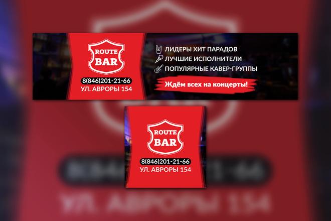 Профессиональное оформление вашей группы ВК. Дизайн групп Вконтакте 80 - kwork.ru