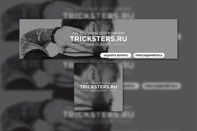 Профессиональное оформление вашей группы ВК. Дизайн групп Вконтакте 75 - kwork.ru