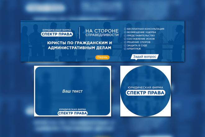 Профессиональное оформление вашей группы ВК. Дизайн групп Вконтакте 73 - kwork.ru