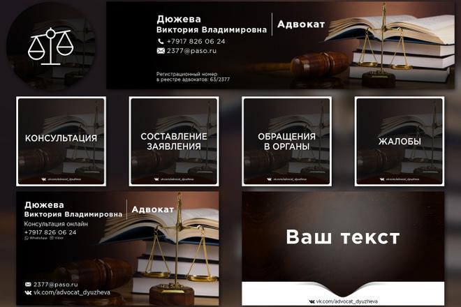 Профессиональное оформление вашей группы ВК. Дизайн групп Вконтакте 70 - kwork.ru