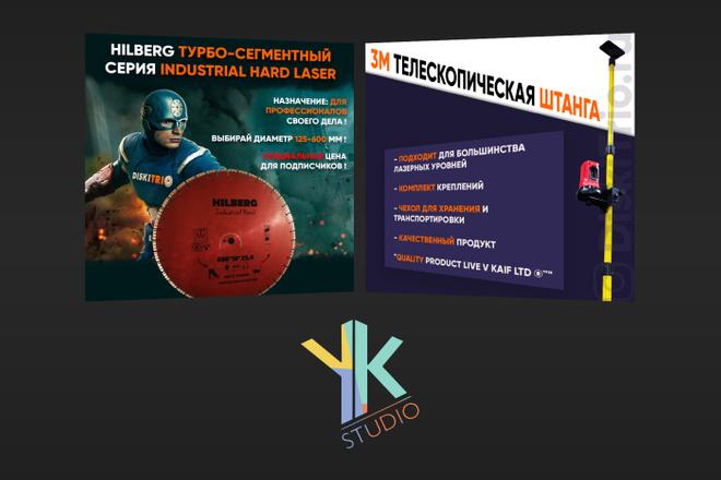 Продающие баннеры для вашего товара, услуги 1 - kwork.ru