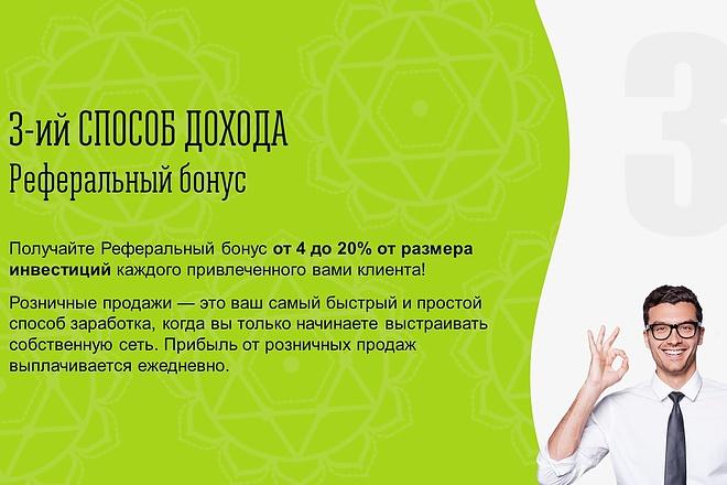 Красиво, стильно и оригинально оформлю презентацию 72 - kwork.ru