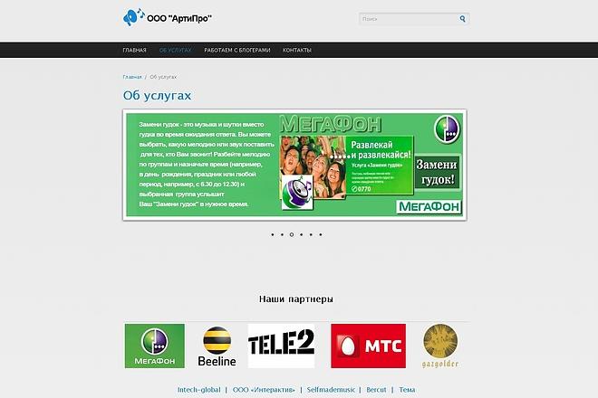 Создам сайт-визитку недорого 17 - kwork.ru