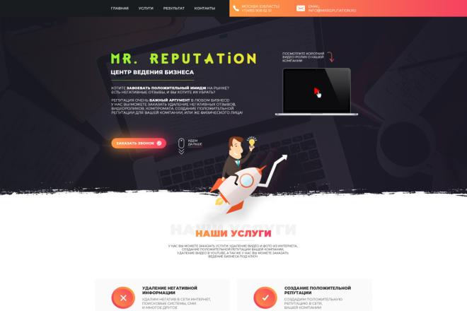 Уникальный дизайн Одностраничного сайта 3 - kwork.ru