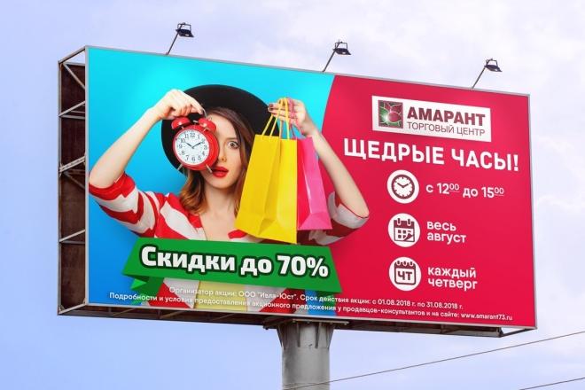 Дизайн рекламной вывески 3 - kwork.ru
