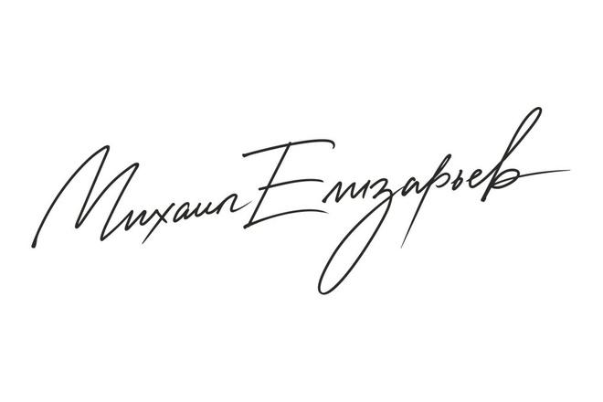 Логотип в стиле леттеринг 21 - kwork.ru