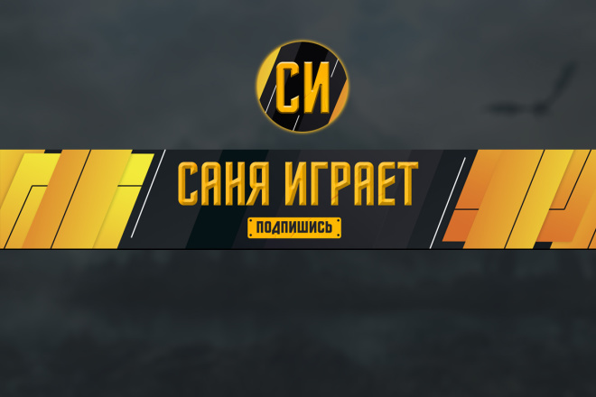 Оформление youtube канала 35 - kwork.ru