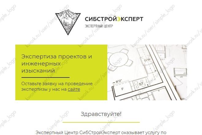 Html-письмо для E-mail рассылки 37 - kwork.ru