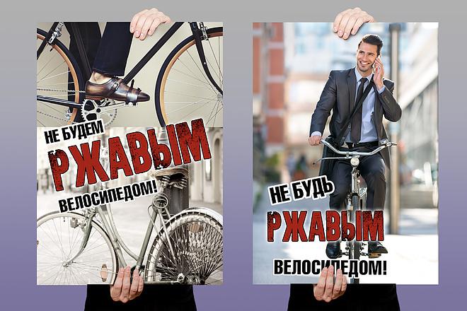 Разработаю дизайн рекламного постера, афиши, плаката 18 - kwork.ru