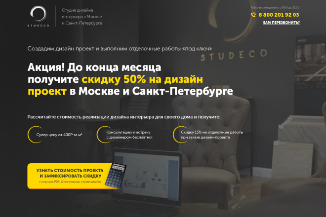 Дизайн Landing Page в PSD 1 - kwork.ru