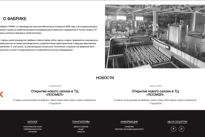 Сверстаю сайт по любому макету 136 - kwork.ru
