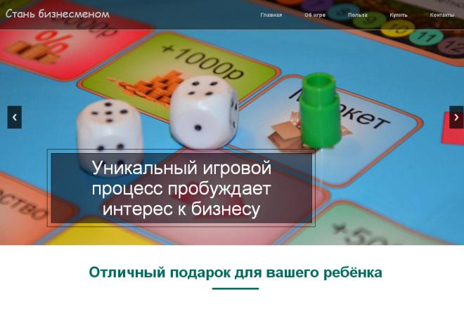 Создам качественный сайт с SEO оптимизацией 6 - kwork.ru