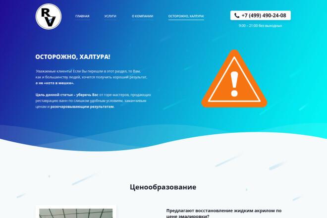 Сделаю верстку любой сложности 40 - kwork.ru