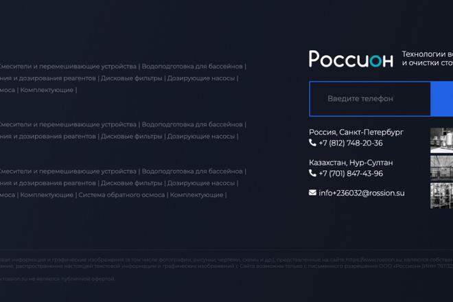Сверстаю сайт по любому макету 86 - kwork.ru