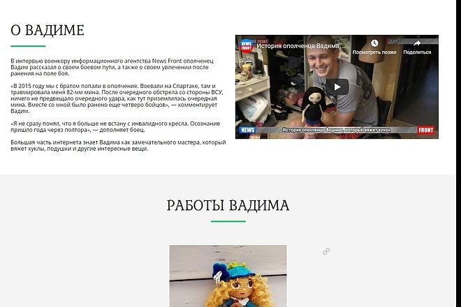 Landing Page с 0 + дизайн 35 - kwork.ru