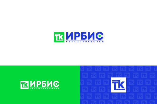 Логотип в стиле минимализм. Уникальные подарки каждому покупателю 10 - kwork.ru