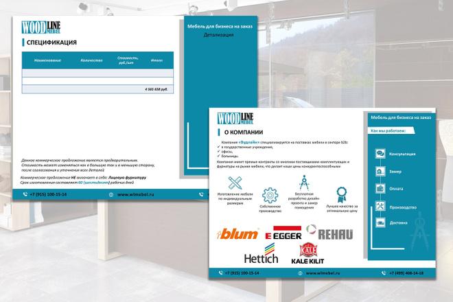 Сделаю презентацию в MS PowerPoint 68 - kwork.ru