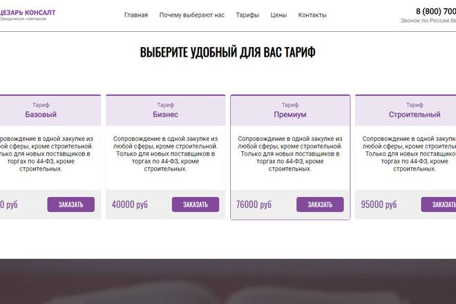 Профессионально и недорого сверстаю любой сайт из PSD макетов 79 - kwork.ru