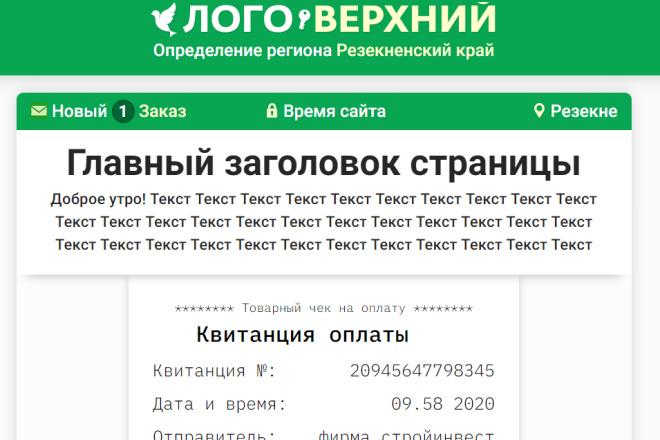 Внесу правки на лендинге.html, css, js 7 - kwork.ru