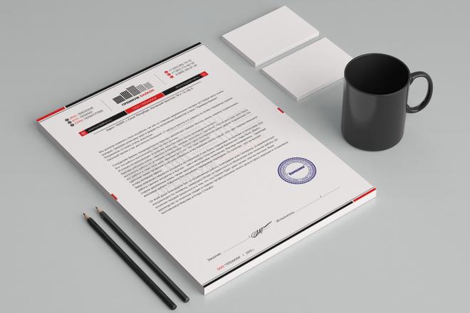 Создам фирменный стиль бланка 82 - kwork.ru