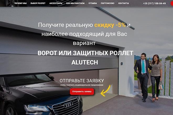 Создание сайта - Landing Page на Тильде 125 - kwork.ru