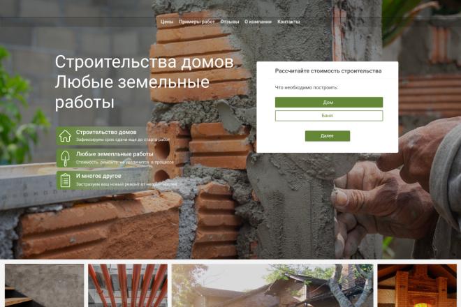 Верстка по PSD макету 3 - kwork.ru