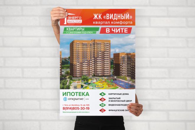 Разработаю дизайна постера, плаката, афиши 10 - kwork.ru