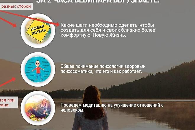 Лендинг для любых целей на Wordpress 32 - kwork.ru