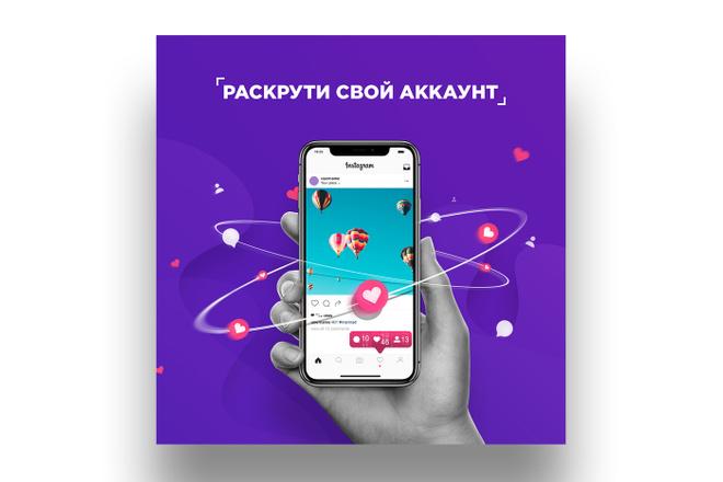 Разработаю дизайн баннера для сайта 36 - kwork.ru