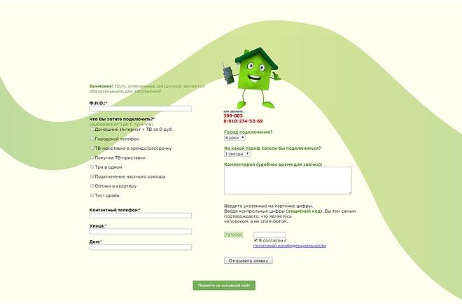 Изменение стилей на сайте 5 - kwork.ru