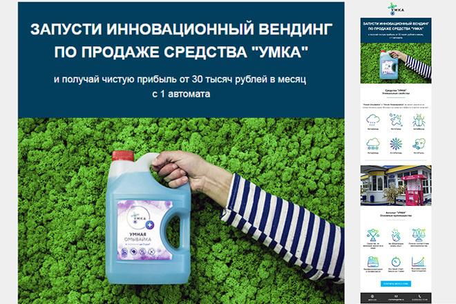Дизайн и верстка адаптивного html письма для e-mail рассылки 43 - kwork.ru