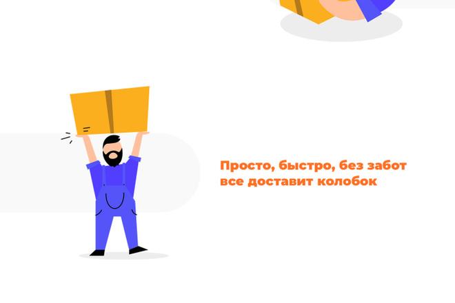 Дизайн для страницы сайта 6 - kwork.ru