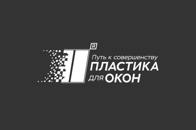 Качественный логотип по вашему образцу. Ваш лого в векторе 65 - kwork.ru