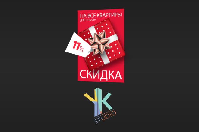 Продающие баннеры для вашего товара, услуги 36 - kwork.ru
