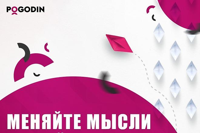 Сделаю 1 баннер статичный для интернета 25 - kwork.ru
