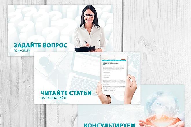 Сделаю 1 баннер статичный для интернета 18 - kwork.ru