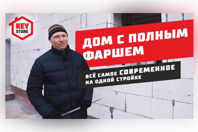 Сделаю превью для видеролика на YouTube 56 - kwork.ru