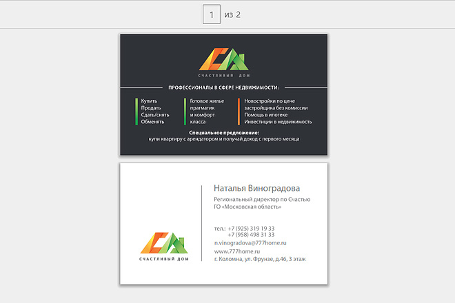 Полноценный дизайн уникальной визитки. Быстро, красиво, недорого 1 - kwork.ru