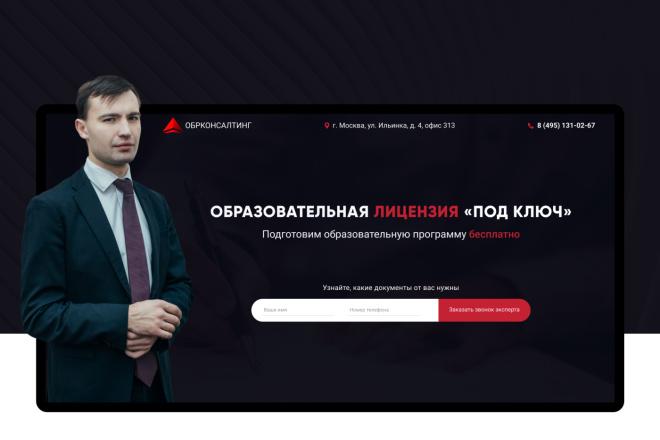Дизайн Landing Page в PSD или Figma 1 - kwork.ru