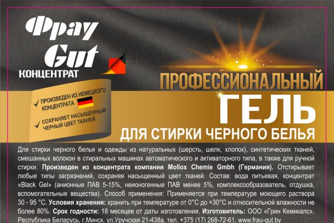 Отрисую в векторное изображение по картинке, рисунку 3 - kwork.ru