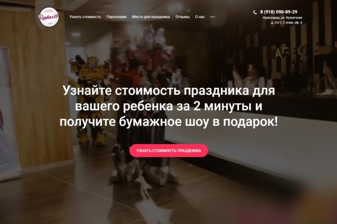 Копия сайта, landing page + админка и настройка форм на почту 44 - kwork.ru