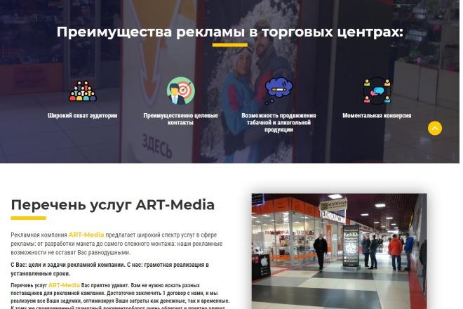 Landing Page с 0 + дизайн 32 - kwork.ru