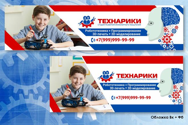 Обложка + ресайз или аватар 56 - kwork.ru