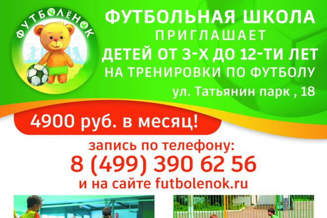 Баннер для печати в любом размере 32 - kwork.ru