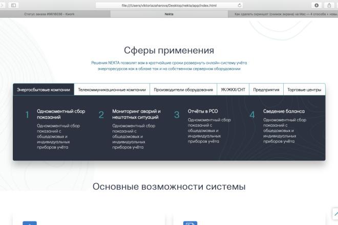 Вёрстка сайтов по доступной цене 28 - kwork.ru