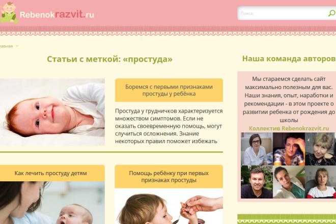 Доработка и исправления верстки. CMS WordPress, Joomla 96 - kwork.ru