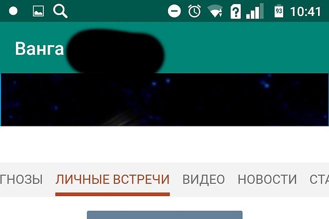 Создам android приложение 40 - kwork.ru