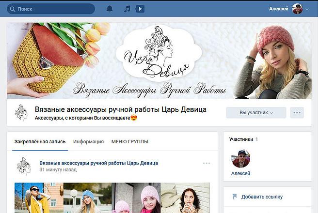 Оформлю группу ВК - обложка, баннер, аватар, установка 77 - kwork.ru